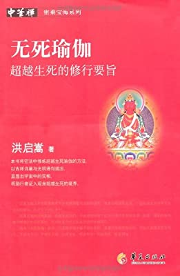 无死瑜伽:超越生死的修行要旨.pdf