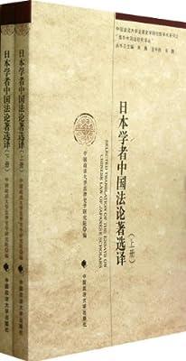日本学者中国法论著选译.pdf