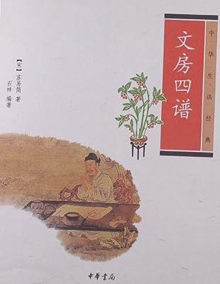 中华生活经典:文房四谱.pdf
