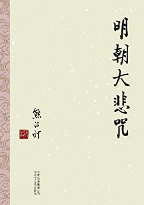 熊召政:明朝大悲咒.pdf