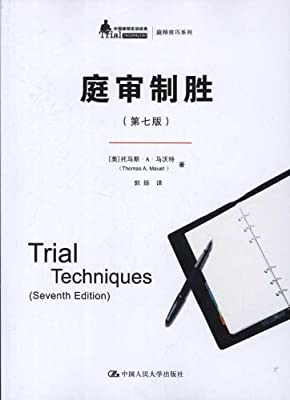 中国律师实训经典•庭辩技巧系列:庭审制胜.pdf
