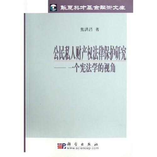 公民私人财产权法律保护研究--一个宪法学的视角/华夏英才基金学术文库