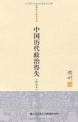 中国历代政治得失.pdf