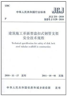 中华人民共和国行业标准:建筑施工承插型盘扣式钢管支架安全技术规程.pdf