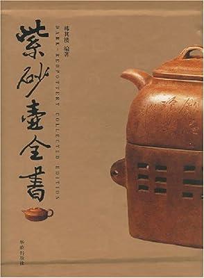 紫砂壶全书.pdf
