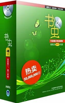 书虫•牛津英汉双语读物:4级上.pdf