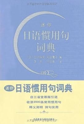 迷你日语惯用句词典.pdf