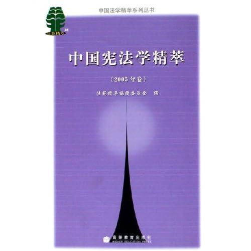中国宪法学精萃(2005年卷)/中国法学精萃系列丛书