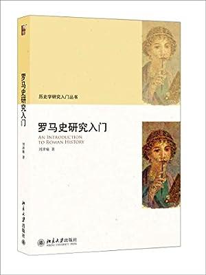 罗马史研究入门.pdf