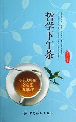 哲学下午茶:心灵大师的24堂哲学课.pdf
