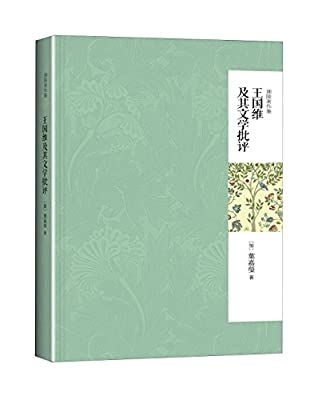 王国维及其文学批评.pdf