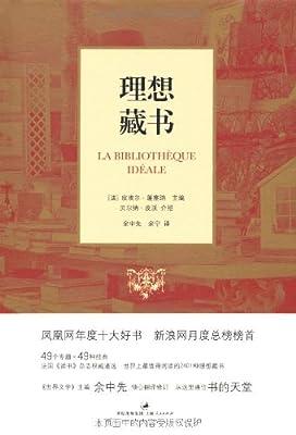 理想藏书.pdf