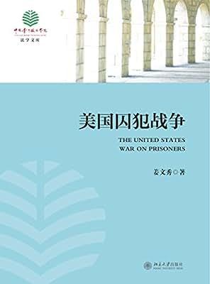 美国囚犯战争.pdf