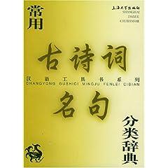 汉语工具书系列常用古诗词名句分类辞典 华骏铭