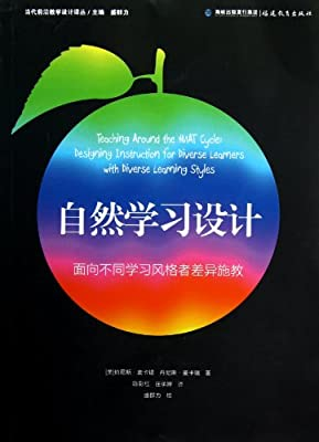 自然学习设计/当代前沿教学设计译丛.pdf