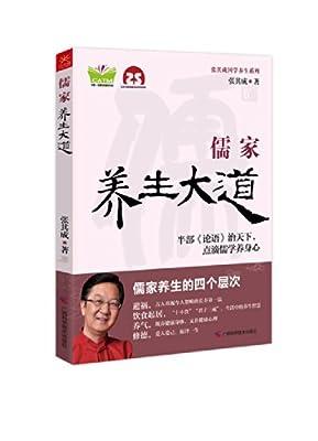 儒家养生大道.pdf