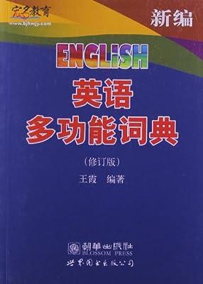 新编英语多功能词典.pdf
