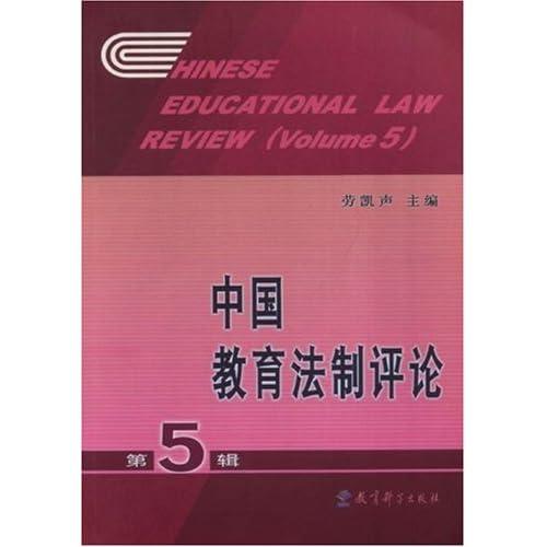 中国教育法制评论(第5辑)