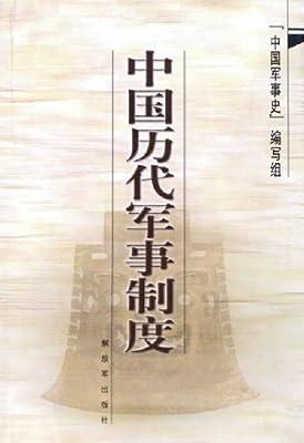 中国历代军事制度.pdf