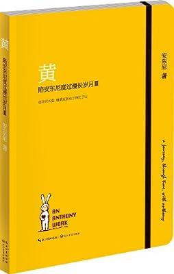 黄:陪安东尼度过漫长岁月3.pdf