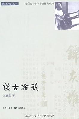 谈古论艺.pdf