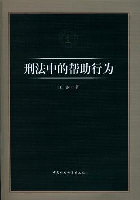 刑法中的帮助行为.pdf