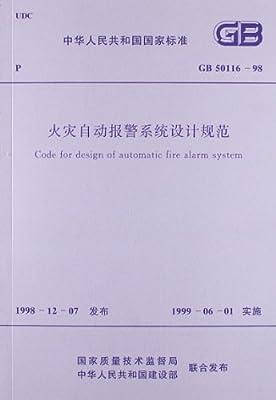 中华人民共和国国家标准:火灾自动报警系统设计规范.pdf