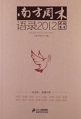 南方周末•语录2012.pdf