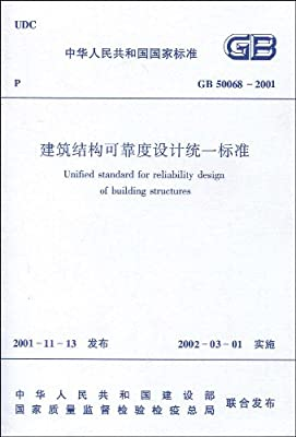 GB 50068-2001建筑结构可靠度设计统一标准.pdf
