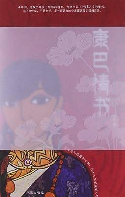 康巴情书.pdf