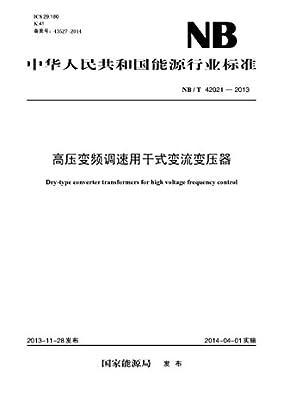 中华人民共和国能源行业标准:高压变频调速用干式变流变压器.pdf