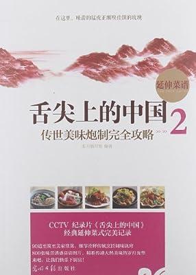 舌尖上的中国:传世美味炮制完全攻略2.pdf