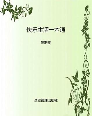 快乐生活一本通.pdf