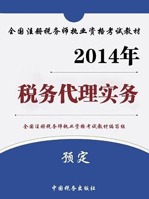 预售 2014年注册税务师考试教材 税务代理实务.pdf