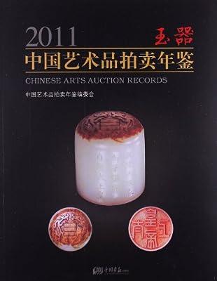 中国艺术品拍卖年鉴:玉器.pdf