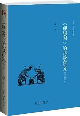 《理想国》的诗学研究.pdf