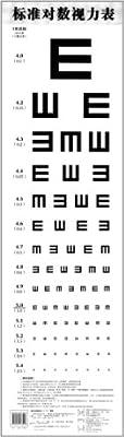 标准对数视力表.pdf