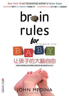 让孩子的大脑自由.pdf