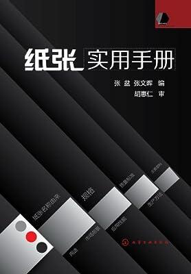 纸张实用手册.pdf