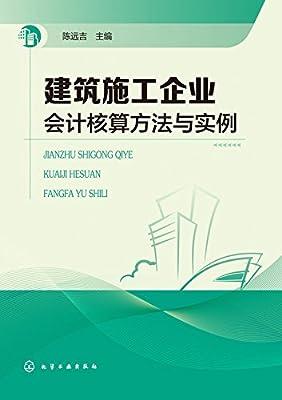 建筑施工企业会计核算方法与实例.pdf