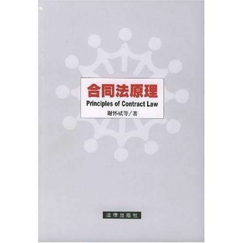 继承与创新(中国法律史学的世纪回顾与展望)/法律史论丛