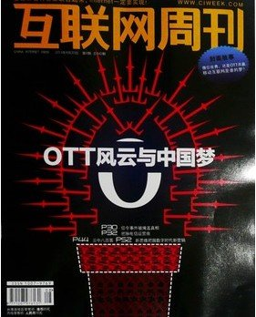 互联网周刊 2013年4月20 第8期 总542期 OTT风云与中国梦 现货.pdf