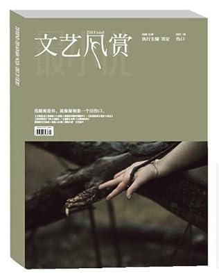 文艺风赏•伤口.pdf