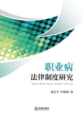 职业病法律制度研究.pdf