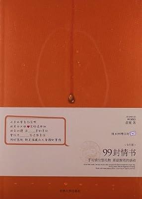 99封情书民.pdf