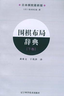 围棋布局辞典.pdf