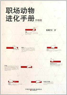 职场动物进化手册.pdf