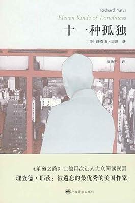 十一种孤独.pdf
