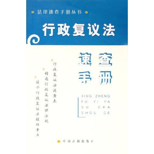 行政复议法速查手册/法律速查手册丛书