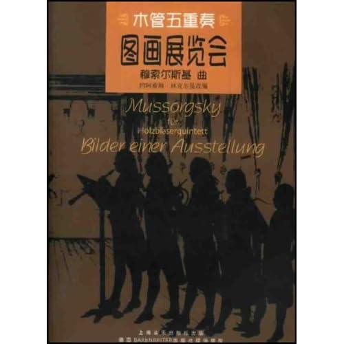 木管五重奏 图画展览会 分谱5册 31cm